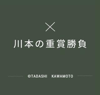 川本 - コピー.jpg